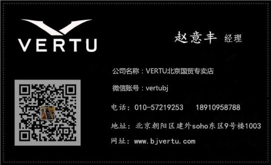 英国Vertu手机-中国总代理(威图总店)