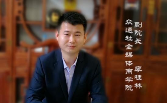 众通社成立全媒体商学院 蔡冬任院长 李桂林任副院长图片