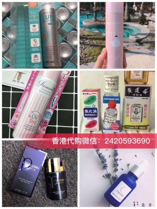 香港代购和内陆护肤品价格差多少 代购什么性价比高找粉色甜心