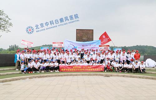 北京中科白癜风医院520美丽黄皮肤公益助跑活动
