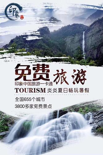 印象中国旅游一卡通是什么?是不是骗人的,怎么注册加入?