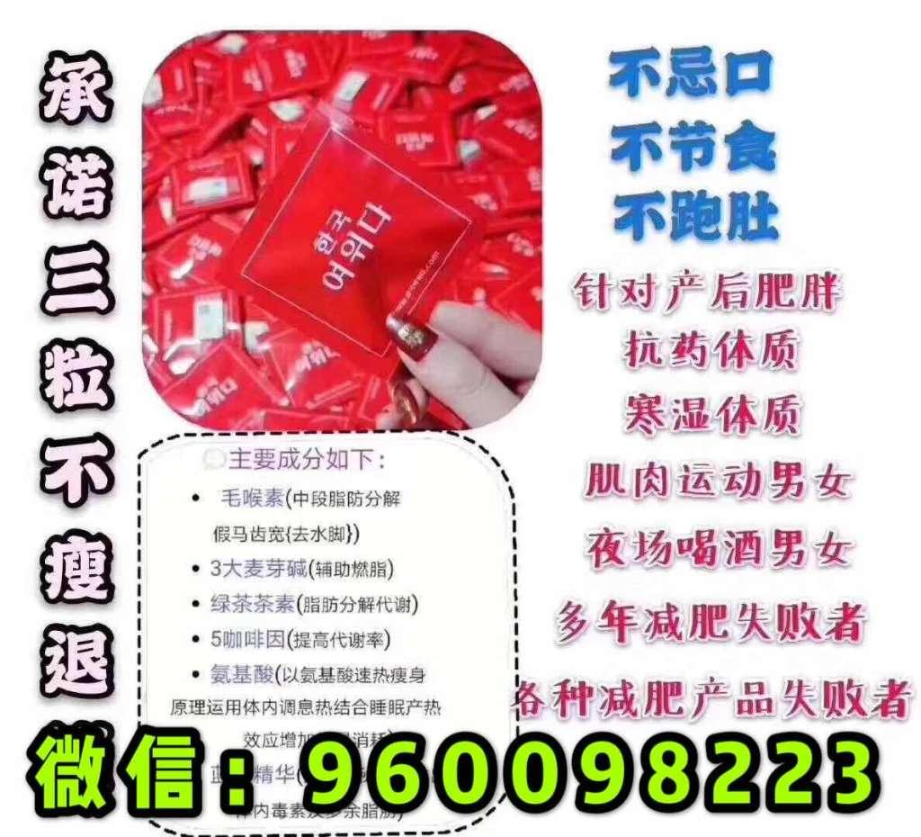 韩国一粒瘦减肥药适合顽固体质和老药罐体质吗?可以瘦吗?