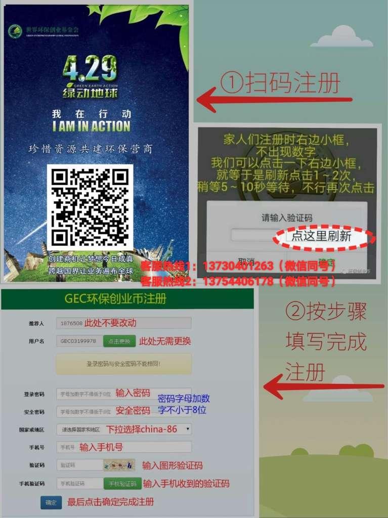 GEC环保创业币新版本注册流程,实名认证流程