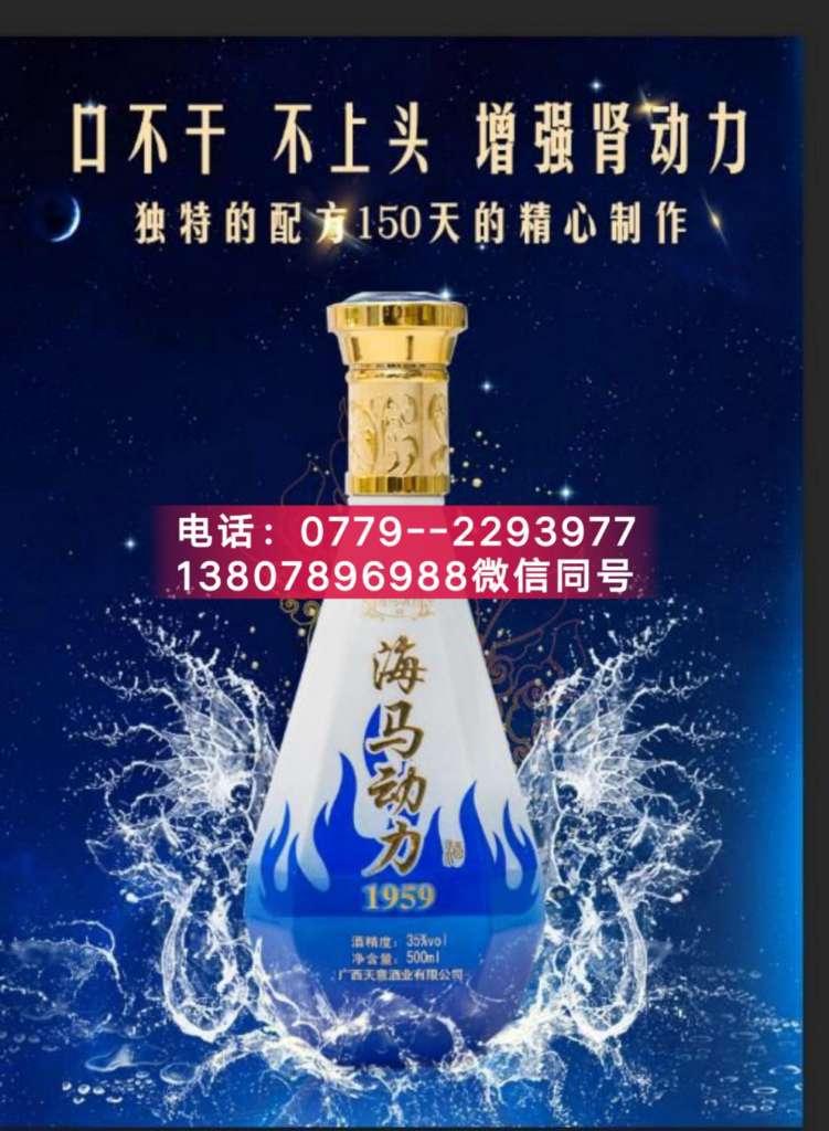 【揭秘】海马保健酒价格是多少钱?做代理有人教吗?