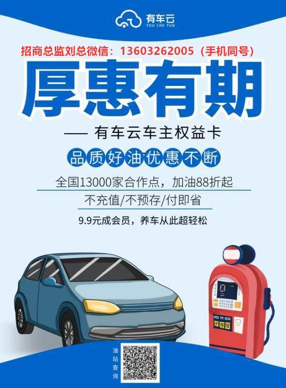 有车云加油卡招商总监刘总招代理吗,真的稳赚不赔吗