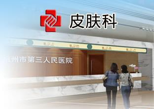 杭州市第三人民医院黄牛号贩子